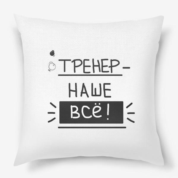 Подушка «Тренер- наше всё!»