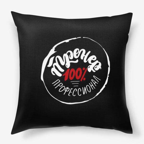 Подушка «Тренер - 100% профессионал»
