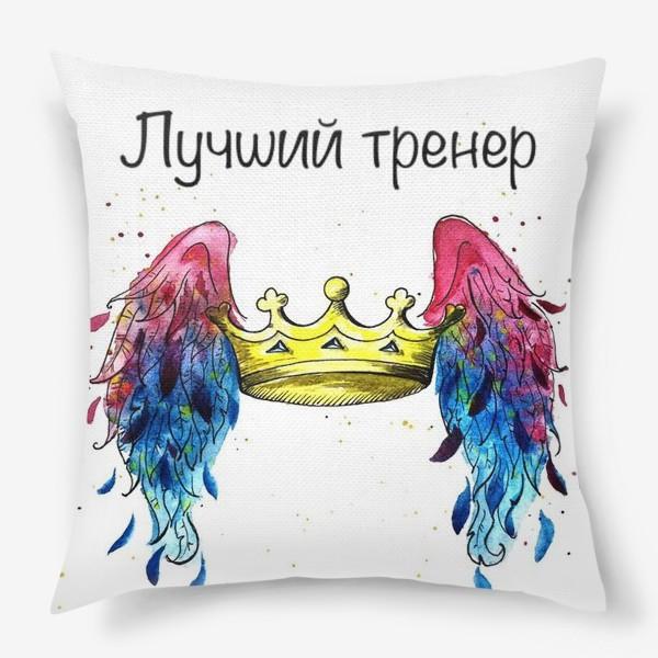 Подушка «Лучшему тренеру!»