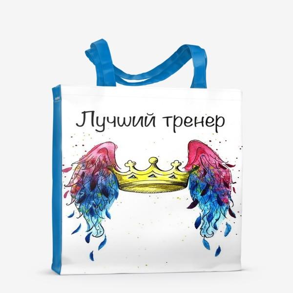 Сумка-шоппер «Лучшему тренеру!»