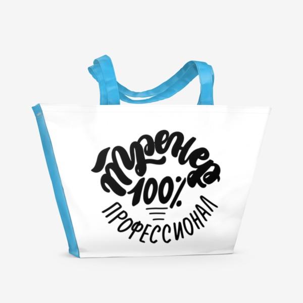 Пляжная сумка «Тренер 100% профессионал. Летеринг»