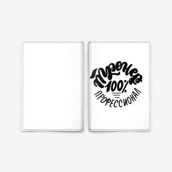 Обложка для паспорта «Тренер 100% профессионал. Летеринг»