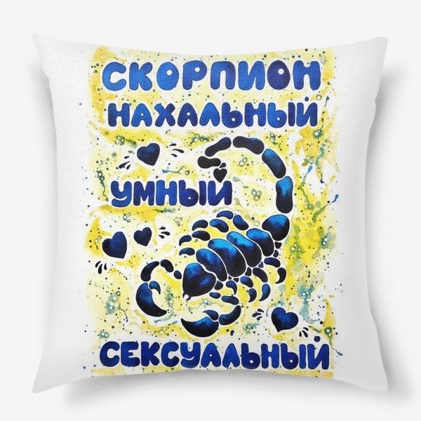Подушка «Нахальный скорпион. Подарок скорпиону.»