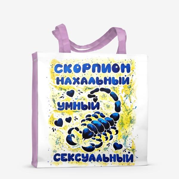 Сумка-шоппер «Нахальный скорпион. Подарок скорпиону.»