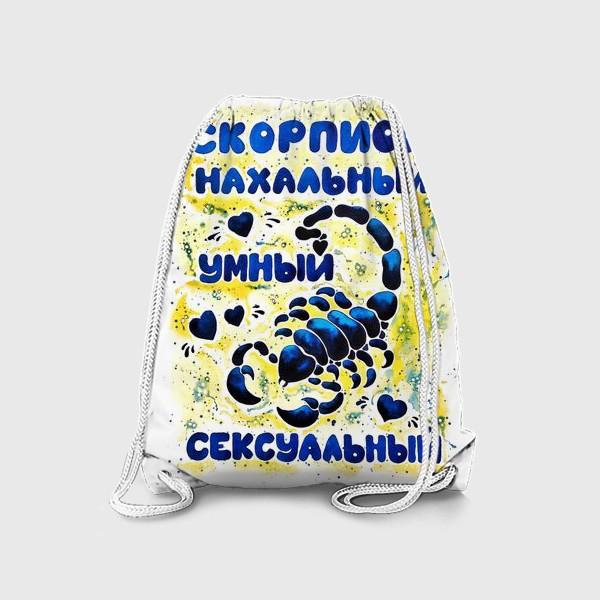 Рюкзак «Нахальный скорпион. Подарок скорпиону.»