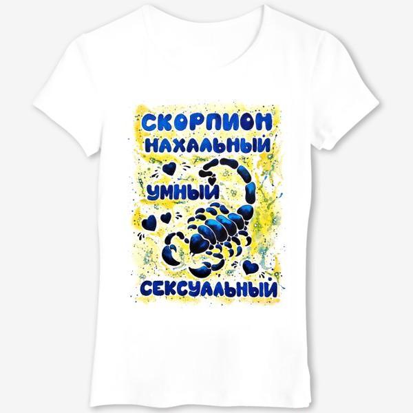 Футболка «Нахальный скорпион. Подарок скорпиону.»