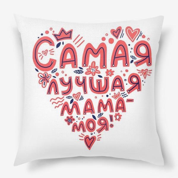 Подушка «Лучшей маме»