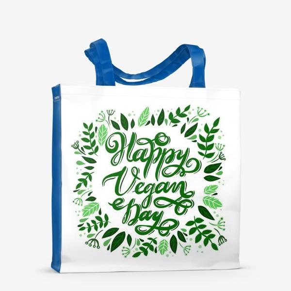Сумка-шоппер «Happy Vegan Day»