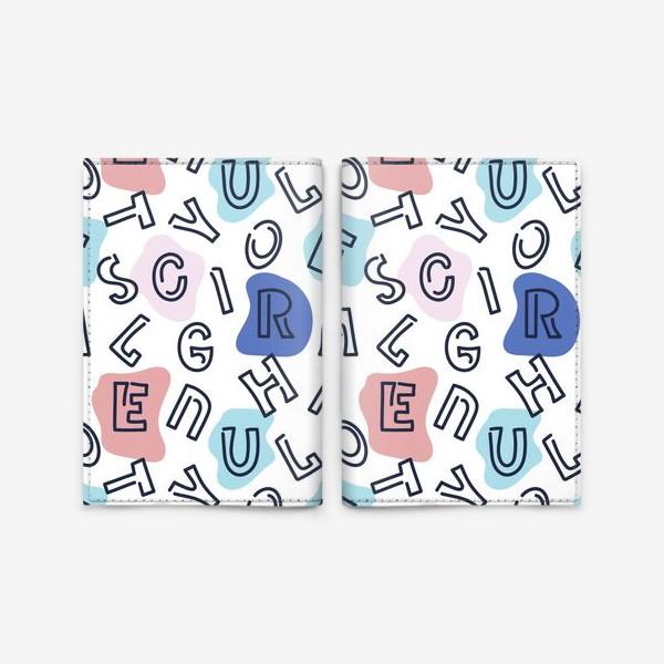 Обложка для паспорта «Буквы латинского алфавита. Абстрактные цветные пятна.»