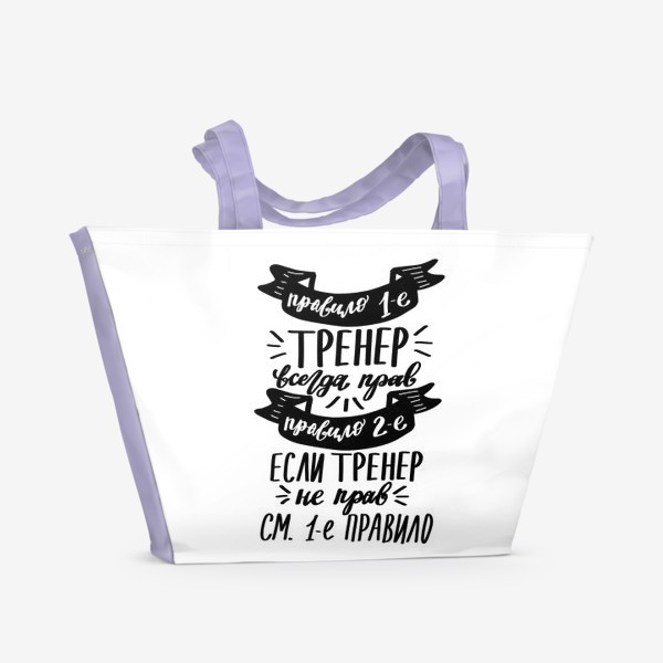 Пляжная сумка «Тренер всегда прав. Правила. Леттеринг»