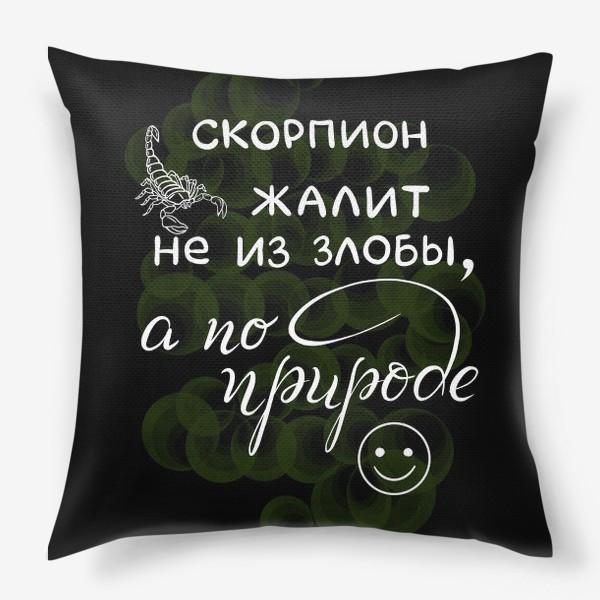 Подушка «Добрый скорпион. Знак зодиака Скорпион. Скорпион жалит.»