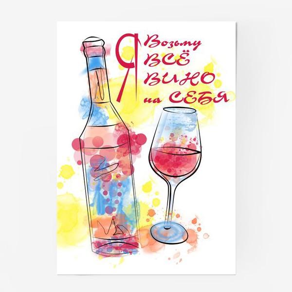 Постер «Я возьму все вино на себя. Яркий принт»