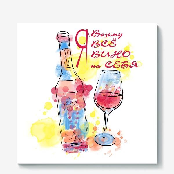 Холст «Я возьму все вино на себя. Яркий принт»