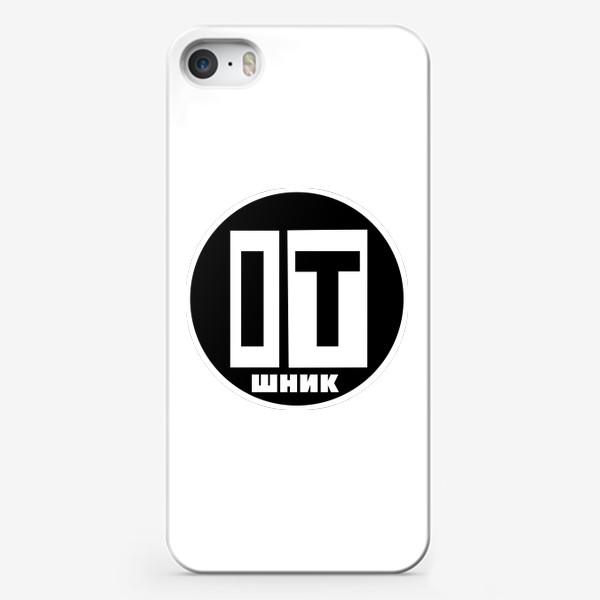 Чехол iPhone «IT-шник. Айтишник»