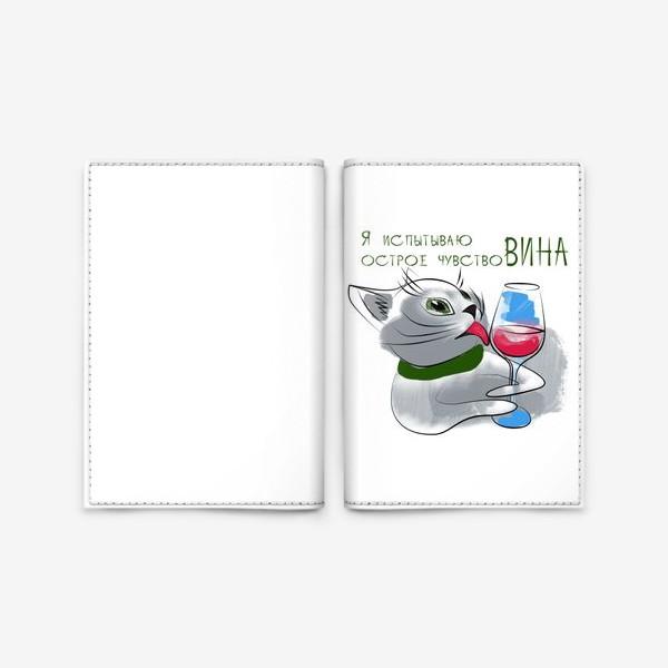 Обложка для паспорта «Я испытываю острое чувство вина»