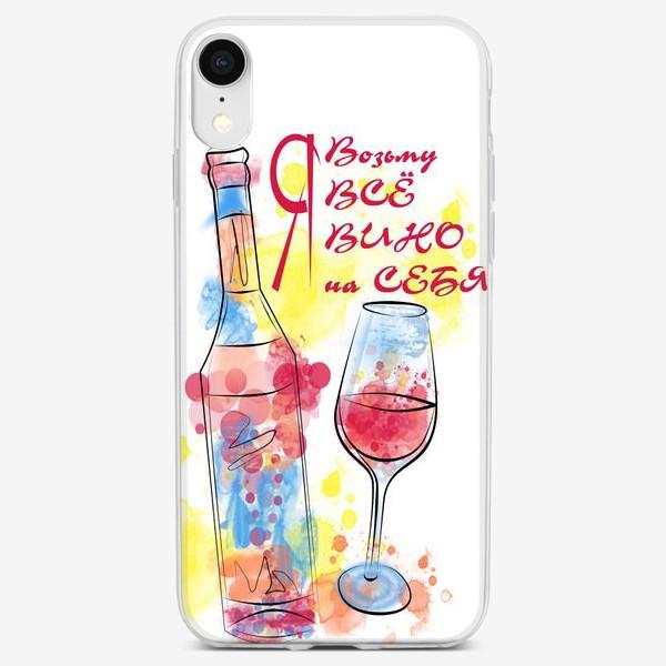Чехол iPhone «Я возьму все вино на себя. Яркий принт»