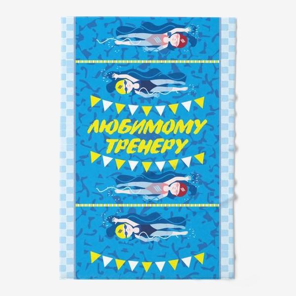 Полотенце «Подарок для тренера по плаванию»