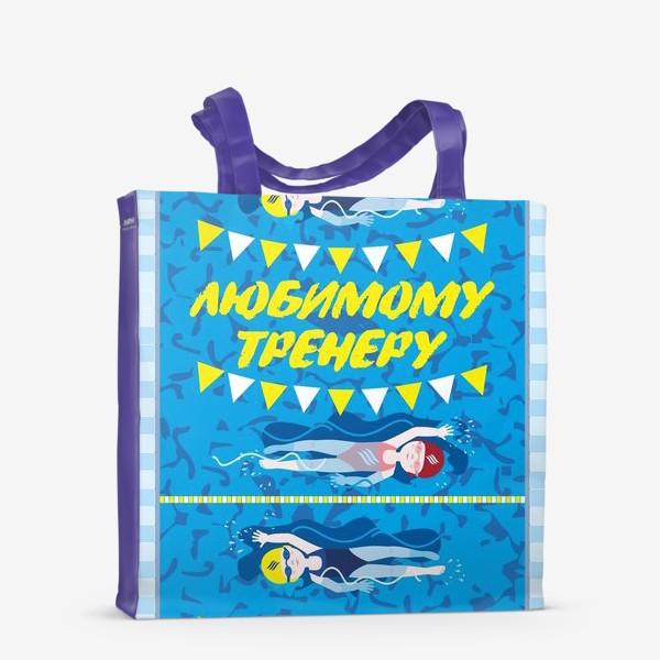 Сумка-шоппер «Подарок для тренера по плаванию»