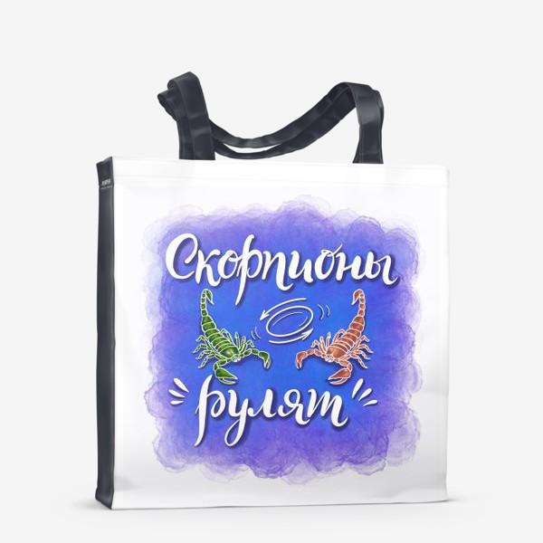 Сумка-шоппер «Скорпионы рулят. Знак Зодиака Скорпион.»