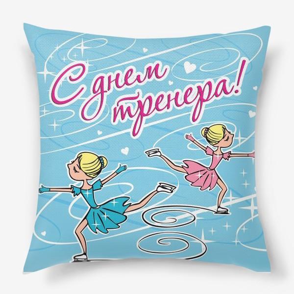 Подушка «С днем тренера!»