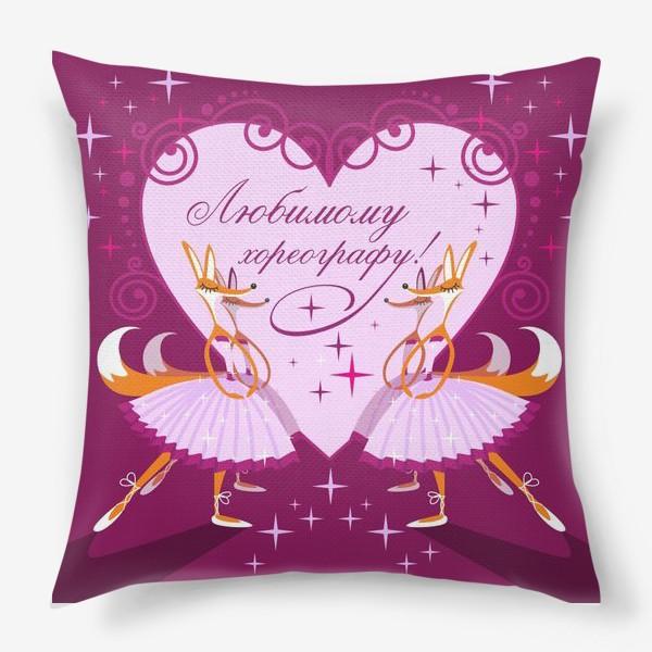 Подушка «Любимому хореографу»