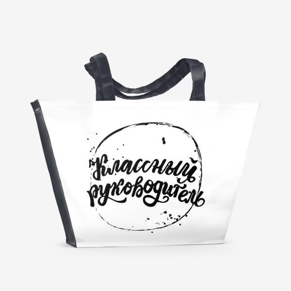Пляжная сумка «Классный руководитель»