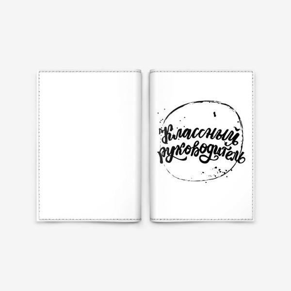 Обложка для паспорта «Классный руководитель»