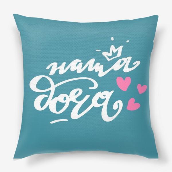 Подушка «Наша доча»