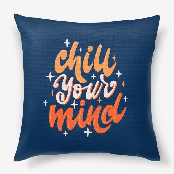 Подушка «chill your mind»
