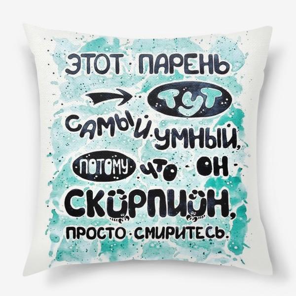 Подушка «Скорпион тут самый умный.»