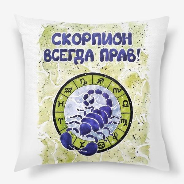 Подушка «Скорпион всегда прав. Подарок скорпиону.»