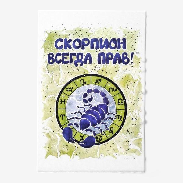 Полотенце «Скорпион всегда прав. Подарок скорпиону.»
