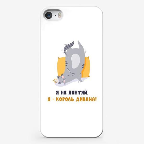 Чехол iPhone «Король дивана»