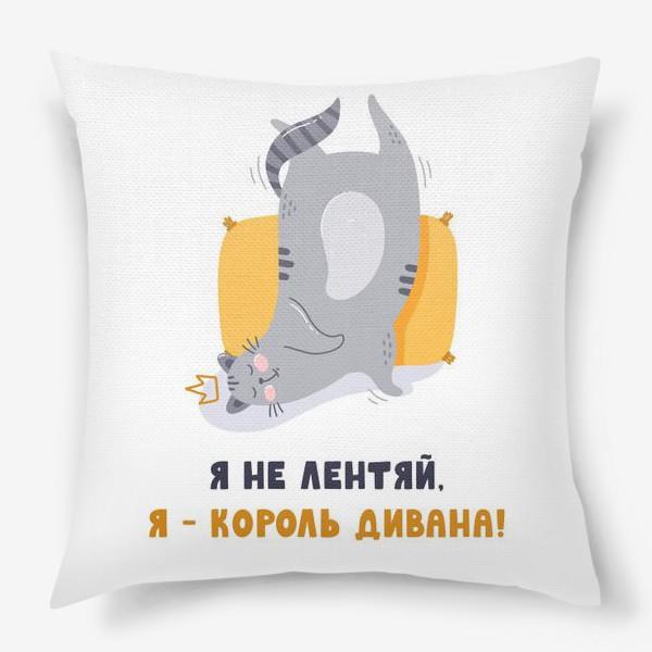 Подушка «Король дивана»