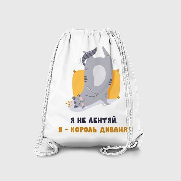 Рюкзак «Король дивана»