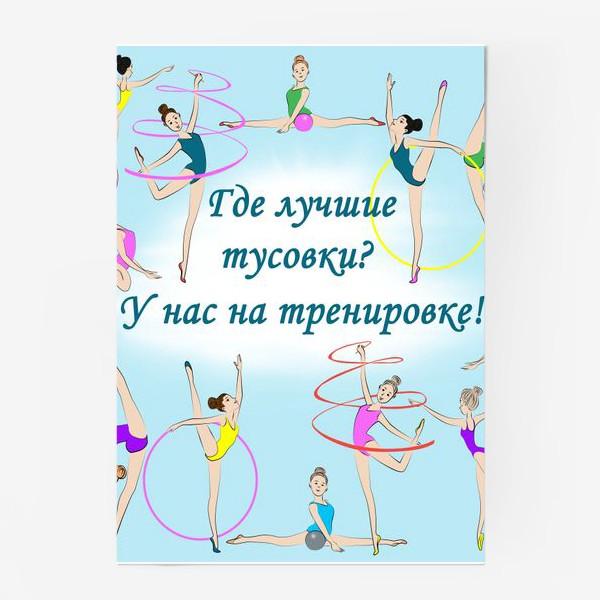 Постер «Художественная гимнастика. Где лучшие тусовки? У нас на тренировке!»