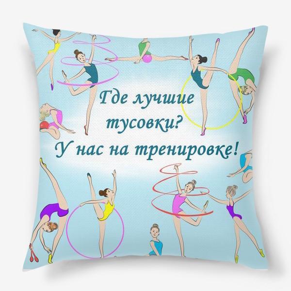 Подушка «Художественная гимнастика. Где лучшие тусовки? У нас на тренировке!»