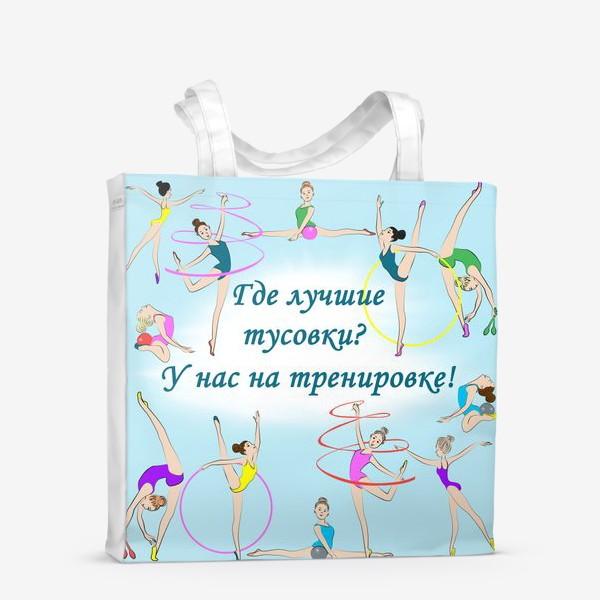 Сумка-шоппер «Художественная гимнастика. Где лучшие тусовки? У нас на тренировке!»