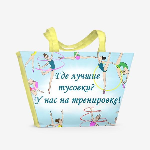 Пляжная сумка «Художественная гимнастика. Где лучшие тусовки? У нас на тренировке!»