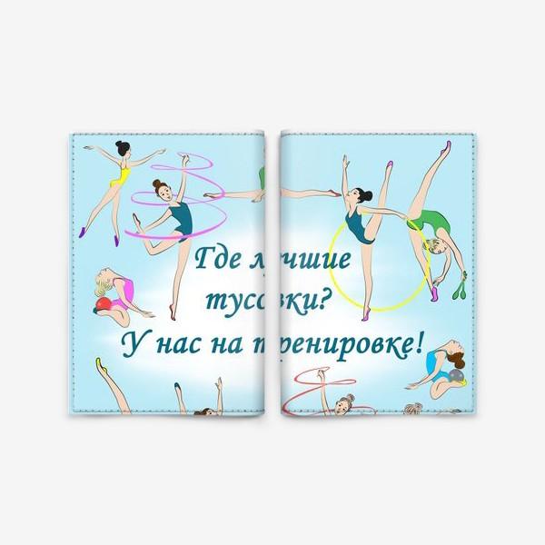 Обложка для паспорта «Художественная гимнастика. Где лучшие тусовки? У нас на тренировке!»