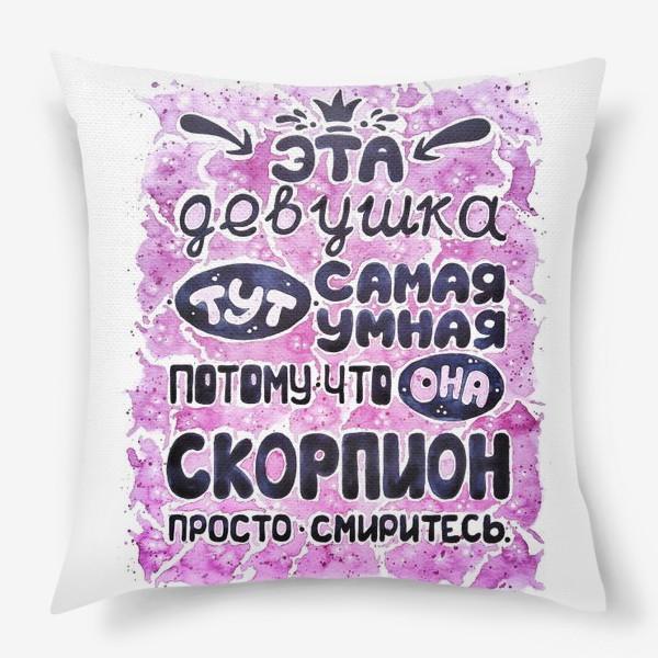 Подушка «Девушке скорпиону. Скорпион самый умный знак! »