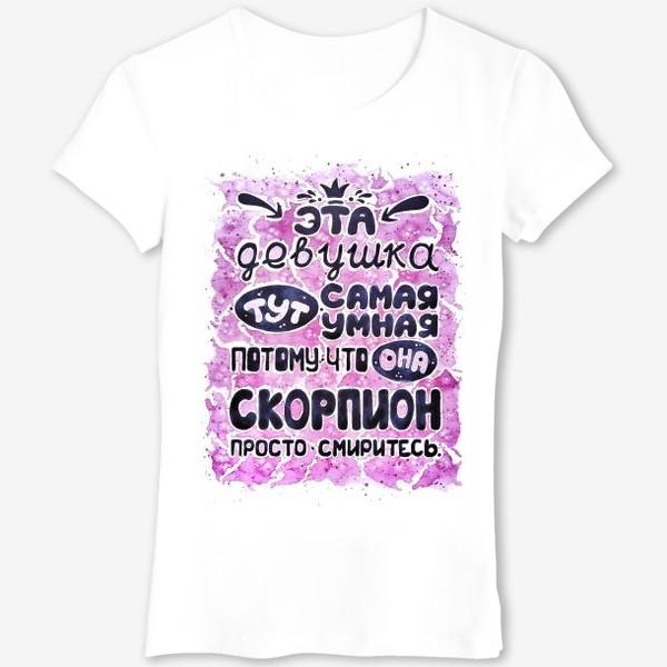 Футболка «Девушке скорпиону. Скорпион самый умный знак! »