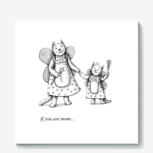 Холст «если ты мама...»