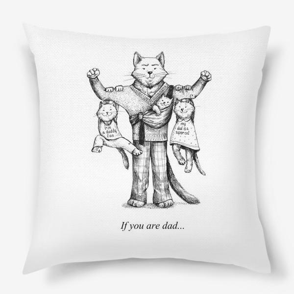 Подушка «если ты папа...»