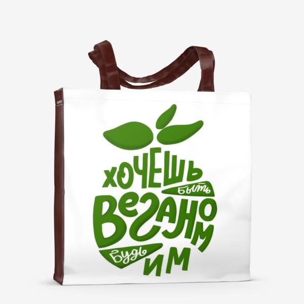 Сумка-шоппер «Хочешь быть веганом - будь им. День вегана. Леттеринг в силуэте яблока»