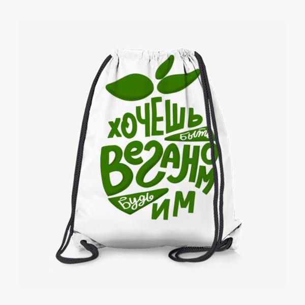 Рюкзак «Хочешь быть веганом - будь им. День вегана. Леттеринг в силуэте яблока»