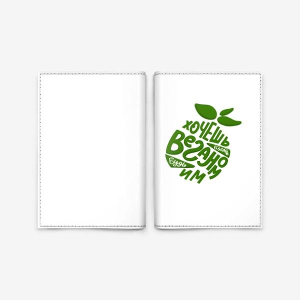 Обложка для паспорта «Хочешь быть веганом - будь им. День вегана. Леттеринг в силуэте яблока»