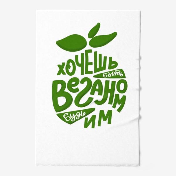 Полотенце «Хочешь быть веганом - будь им. День вегана. Леттеринг в силуэте яблока»