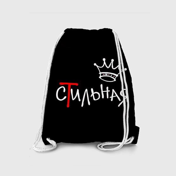 Рюкзак «Сильная. Стильная. Надпись. 8 марта. Новый год. Новая жизнь»