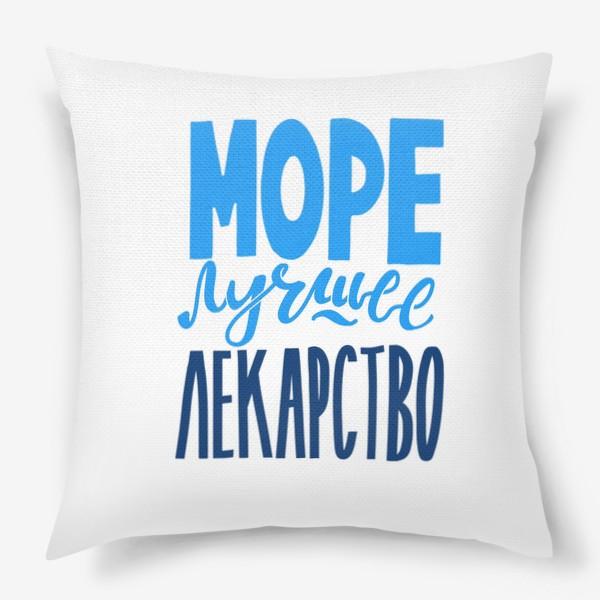 Подушка «Море - лучшее лекарство. Леттеринг.»
